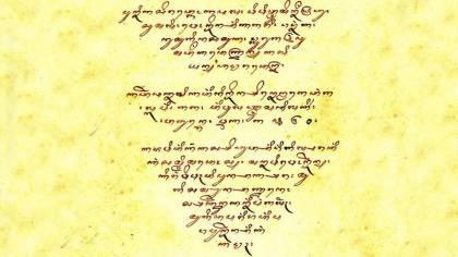 Sejarah Sastra Jawa